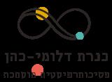 כנרת דלומי כהן
